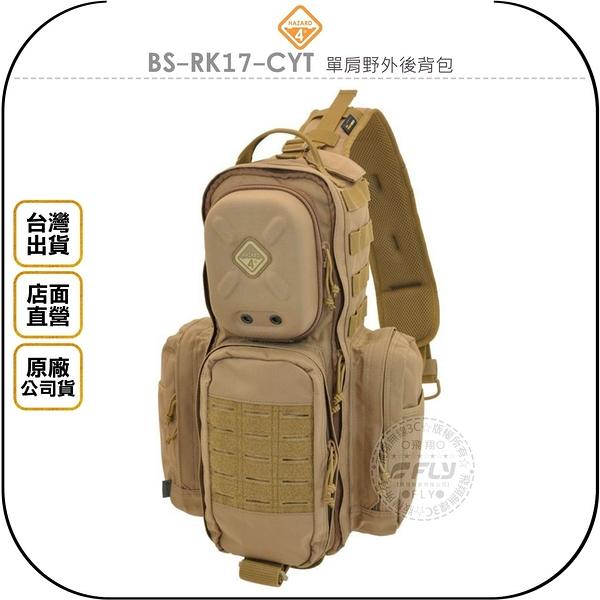 《飛翔無線3C》HAZARD 4 BS-RK17-CYT 單肩野外後背包│公司貨│斜背戰術包 重工個性包