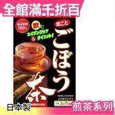 【小福部屋】【山本漢方 牛蒡茶 28袋入】空運 日本製 綠茶 抹茶 茶包 飲品 零食【新品上架】