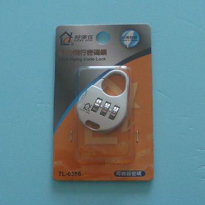 鑰匙  0366飛行密碼鎖(銀色)/可自行設定密碼.輕巧時尚
