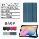 三星GalaxyTab S6 Lite10.4英寸保護套筆槽殼SM-P610/615墨綠