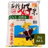 蘭陽五農米-台灣好米 2kg-6入