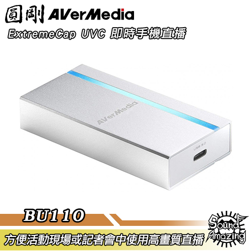 [4月促銷]圓剛 BU110 免驅動影像擷取器 ExtremeCap UVC即時手機直播/1080p未壓縮影像擷取【Sound Amazing】