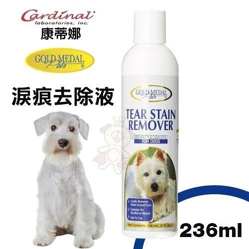*KING WANG*【兩瓶組】Cardinal康蒂娜 淚痕去除液236ml.消除愛犬眼周圍的銹色淚痕與斑點