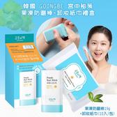 韓國 GOONGBE 宮中秘策 果凍防曬棒+卸妝紙巾禮盒