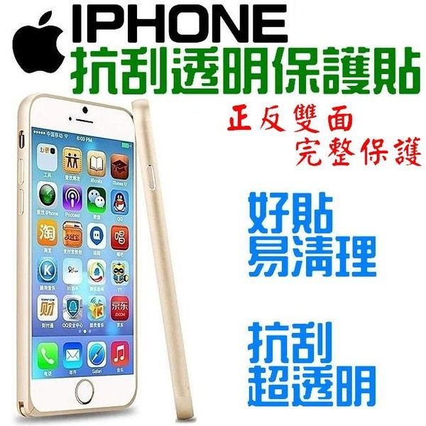APPLE IPhone 6S + IPhone 6 保護貼 5.5吋 正反 雙面 螢幕保護貼 抗刮 透明 免包膜了【采昇通訊】