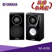 【限時特賣+24期0利率】YAMAHA 環繞式 喇叭 NS-B700  (一對) 鋼琴烤漆 公司貨