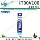 T00V100 黑 原廠盒裝