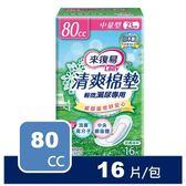 來復易 輕微滲尿專用清爽棉墊中量型80cc16片