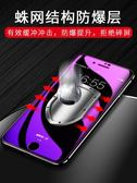IPone鋼化膜 蘋果7鋼化水凝膜iphone8全屏覆蓋plus手機mo抗藍光全包邊8P剛化 莎瓦迪卡