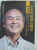 【書寶二手書T7/傳記_D3D】孫正義:未來的機遇在哪里_(日)井上篤夫