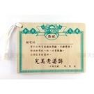【收藏天地】創意小物*木質明信片-完美老婆獎
