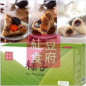【紅豆食府】2021鮮粽禮盒+綜合雙享粽禮盒