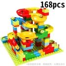 滾珠滑道積木 百變軌道 168pcs 1102/一盒入(促350) 兒童小顆粒益智積木 場景積木 益智玩具-CF150027