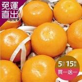 杰氏優果. 買一送一 茂谷柑平箱禮盒(25號)(15顆/約5台斤) EE0570005【免運直出】