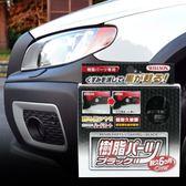 日本Willson 黑艷塑膠飾板鍍膜劑