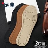 3雙 加厚牛皮鞋墊男女透氣防臭軟底減震運動吸汗皮鞋鞋墊夏季 黛尼時尚精品