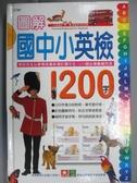 【書寶二手書T1/字典_HBK】圖解國中小英檢1200字_幼福編輯部