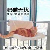 貓咪用品貓吊床貓窩窗 秋千掛鉤可拆洗秋冬保暖絨面貓籠貓床掛椅 歐韓時代