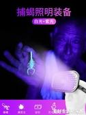 天火蠍子燈捕蠍超亮照蠍子捉抓蠍子紫光充電專用燈強光手電筒頭燈ATF 美好生活