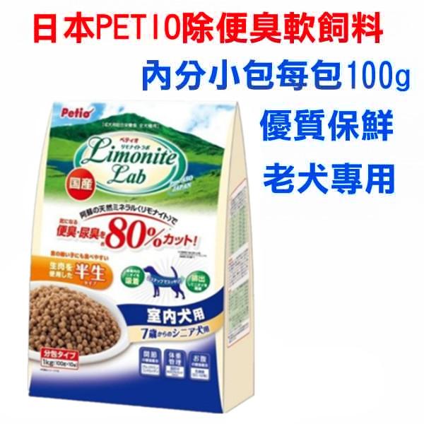 日本PETIO 2020 全犬種用-7歲以上老犬專用 除便臭軟飼料1000g