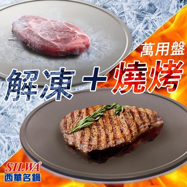 【西華SILWA】節能冰霸極速解凍+燒烤 兩用盤 解凍盤
