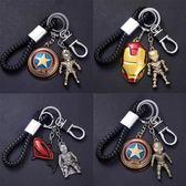 復仇者聯盟漫威3系列鑰匙扣鋼鐵俠美國隊長鑰匙鏈包包掛飾小禮物 優家小鋪