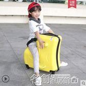 行李箱 兒童行李箱可坐可騎拉桿箱小孩萬向輪寶寶皮箱子卡通女旅行箱包男 名創家居館DF