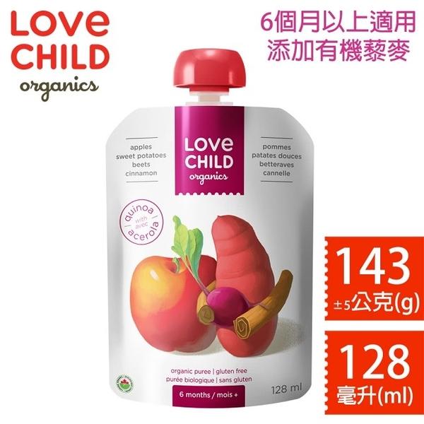 【LOVE CHILD 加拿大寶貝泥】有機鮮萃蔬果泥 不挑食均衡寶系列 128ml(蘋果 甘藷 甜菜根 肉桂)