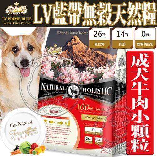 四個工作天出貨除了缺貨》LV藍帶》成犬無穀濃縮牛肉天然狗飼料小顆粒-1lb/450g