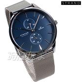 STRAND BY OBAKU 雙環 多功能 日期顯示 個人特質 米蘭帶 不銹鋼 男錶 銀色x藍色 S703GMCLMC