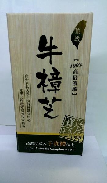 100%高倍濃縮 高濃度椴木 牛樟芝子實體滴丸 2.5mg/粒*100粒(瓶)*1盒