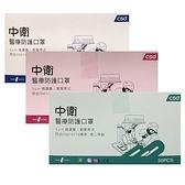 【CSD 中衛】雙鋼印第二等級醫療口罩-鬆緊式(50入/盒)