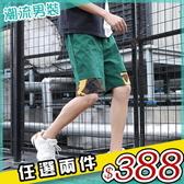 任選2件388短褲迷彩拼接裝飾五分褲休閒工裝短褲【08B-G0713】