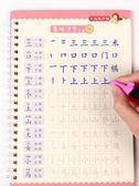 練字帖兒童凹槽學前班數字描紅本畫3-6歲