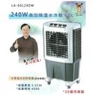 豬頭電器(^OO^) –LAPOLO 60L高效降溫專業水冷扇【LA-60L240W】保固30個月