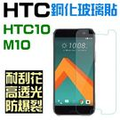 HTC 10 M10 鋼化玻璃貼 疏水 疏油 保護貼 2.5D導角 抗指紋 9H 非滿版 公司貨【采昇通訊】