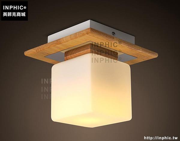 INPHIC- 日式實木方糖燈現代簡約陽臺玄關入戶走廊過道吊頂小吸頂燈_S197C