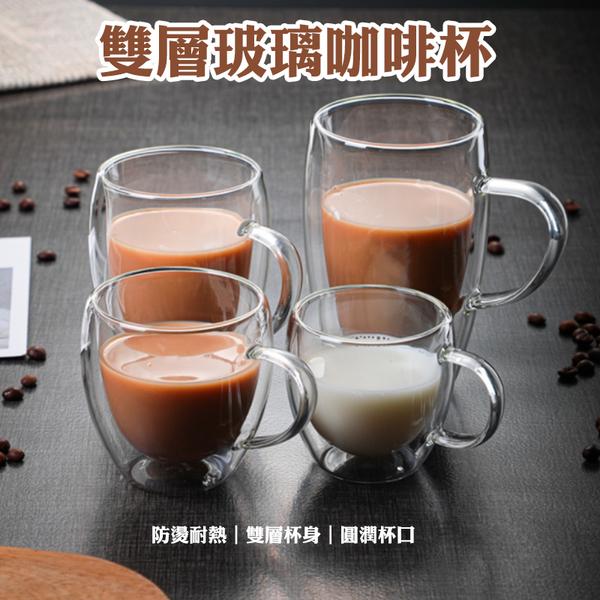 雙層玻璃咖啡杯 馬克杯 耐熱玻璃 咖啡杯 隔熱防燙杯【庫奇小舖】350ml