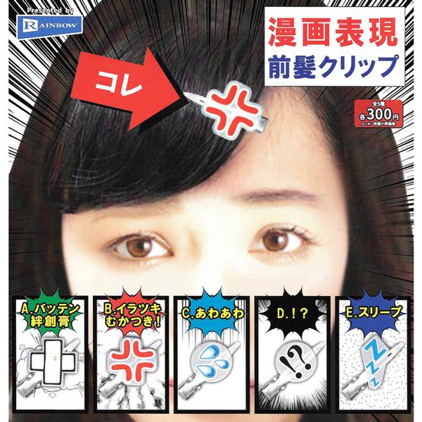 全套5款【日本正版】漫畫情緒符號 造型髮夾 扭蛋 轉蛋 髮夾 髮飾 - 401220