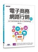 (二手書)電子商務與網路行銷(第六版)