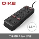 DIKE 工業級鋁合金DAH386BK四開八座電源延長線-1.8M