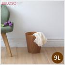 《不囉唆》Simple house 水轉印紋路垃圾桶9L 淺木紋(不挑色/款) 收納桶【A432985】