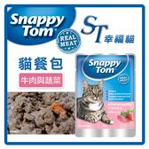 【力奇】ST幸福貓 貓餐包-牛肉與蔬菜85g 【添加omega 3】(C002D05)