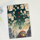 【收藏天地】插畫明信片★立體明信片-十分的祝福/ 送禮 旅遊紀念