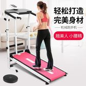 電動跑步機跑步機家用款室內簡易迷你小型折疊靜音多功能運動健身房減肥器材Igo 免運 CY潮流站