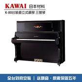 小叮噹的店 - KAWAI K-80 K80E 台裝直立鋼琴 三號琴 亮光黑色 送調音 全台到府安裝