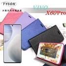 【愛瘋潮】ViVO X60 Pro 冰晶系列 隱藏式磁扣側掀皮套 側掀皮套 手機套 手機殼 可插卡 可站立