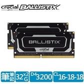 【綠蔭-免運】Micron Crucial Ballistix NB D4 3200/64G(32G*2)筆記型超頻雙通黑散熱片