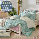 義大利La Belle《天香依人》加大純棉防蹣抗菌吸濕排汗兩用被床包組