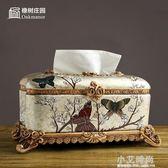 紙巾盒 ins美式紙巾盒擺件家用奢華餐巾紙盒創意客廳茶幾歐式輕奢抽紙盒【小艾新品】